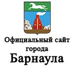 официальный сайт барнаула
